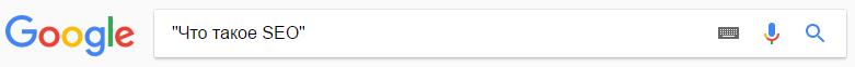 Что такое SEO - Поиск в Google - Google Chrome