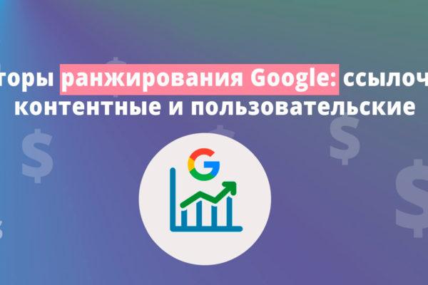 Факторы-ранжирования-Google