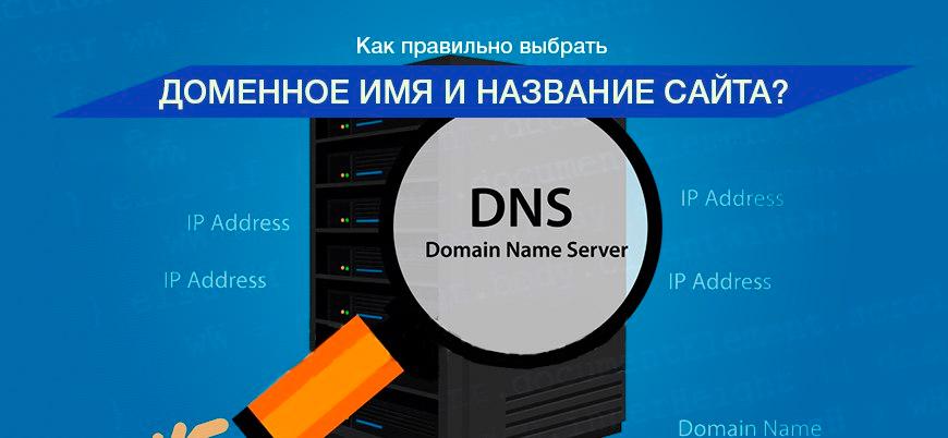 Как правильно выбрать доменное имя и название сайта?