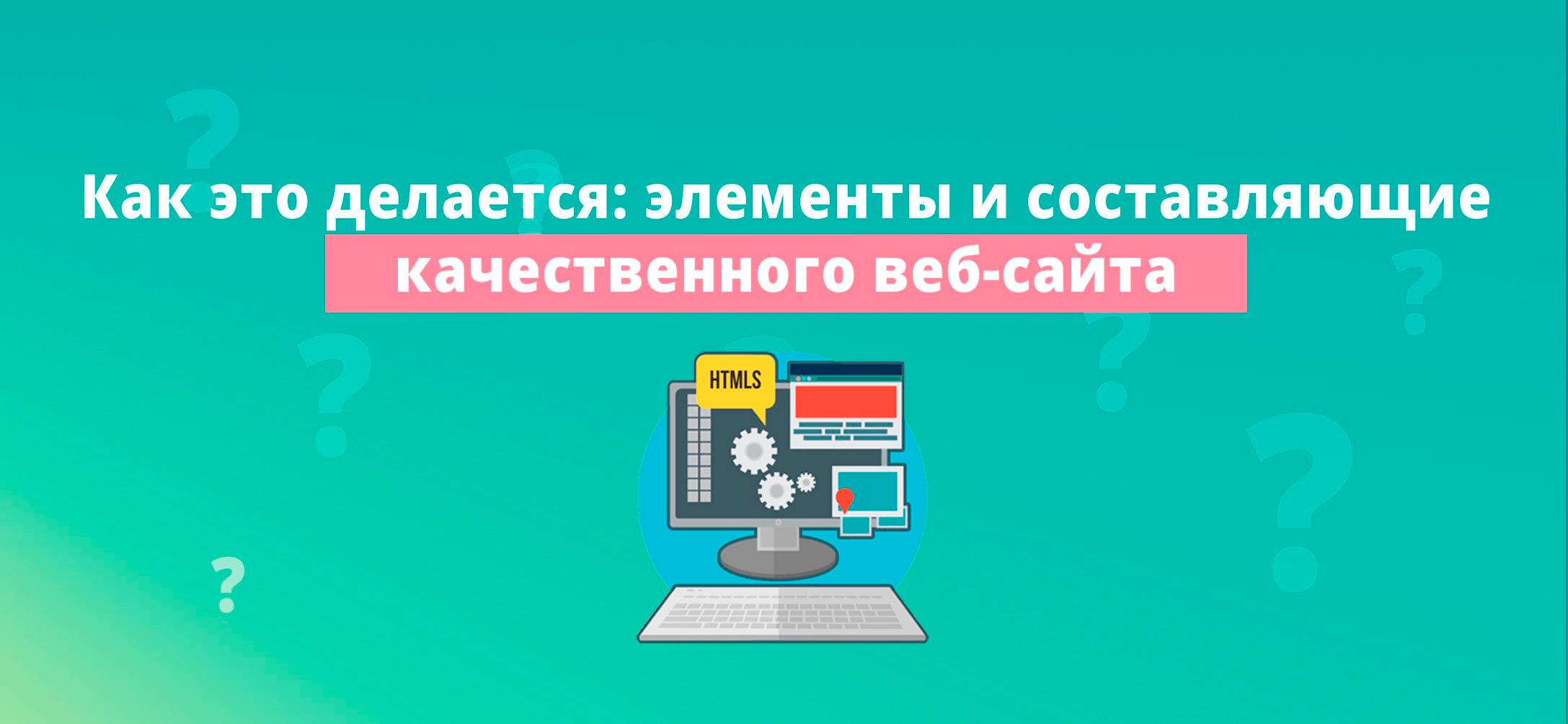 Как разработать качественный сайт