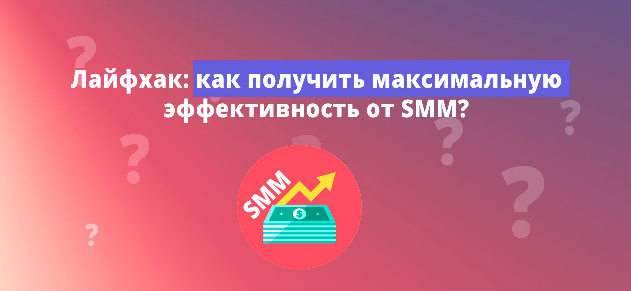 На пути к достижению эффективности от SMM-продвижения