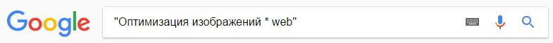 Оптимизация изображений web - Поиск в Google - Google Chrome