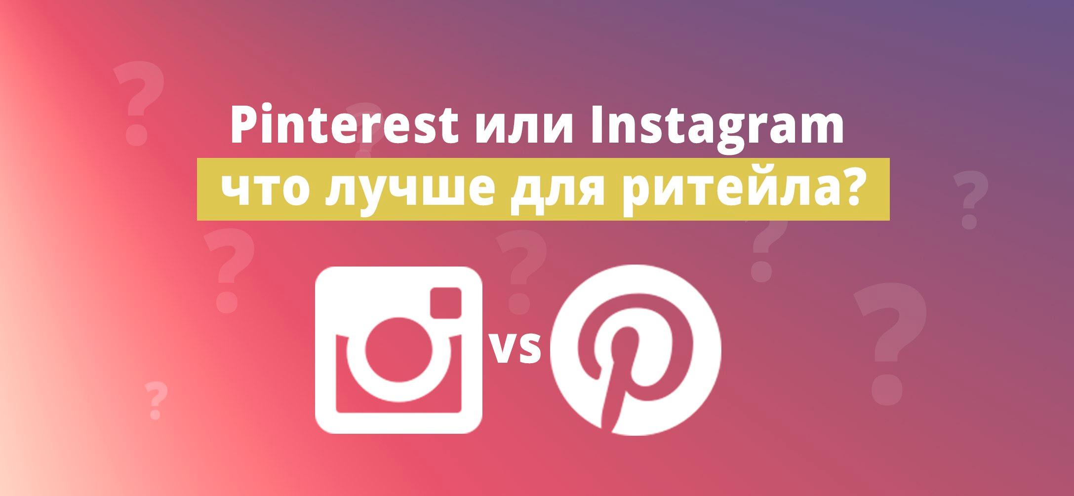 Pinterest или Instagram