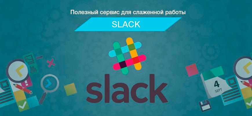 Полезный сервис для слаженной работы — Slack