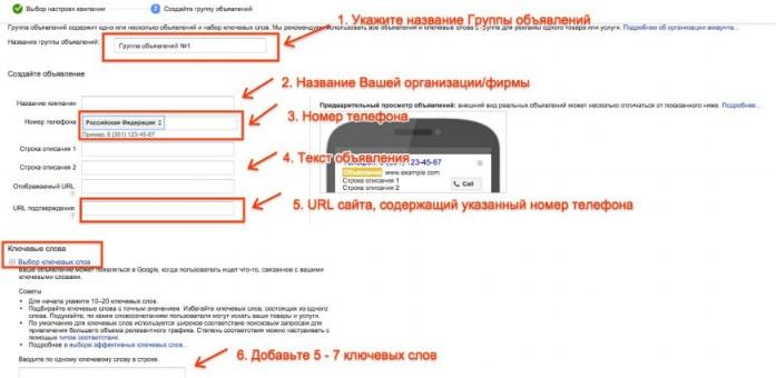 С чего начать настройку Мобильной рекламы часть 9