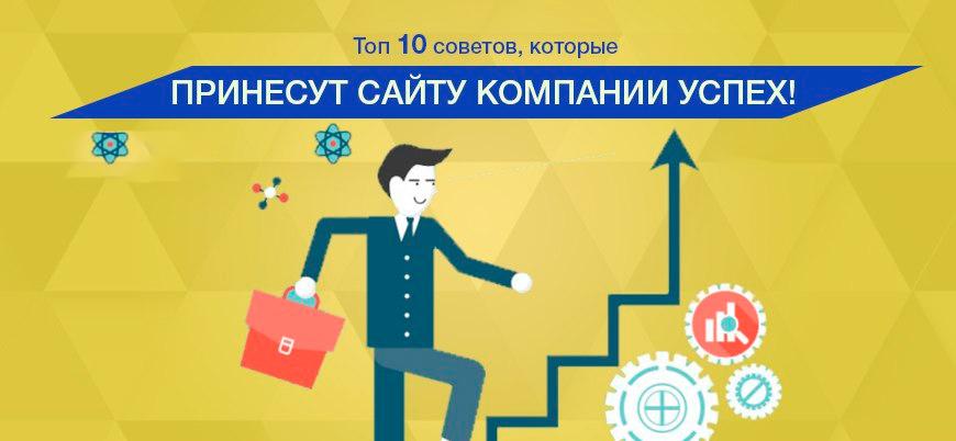 Топ 10 советов, которые принесут сайту компании успех