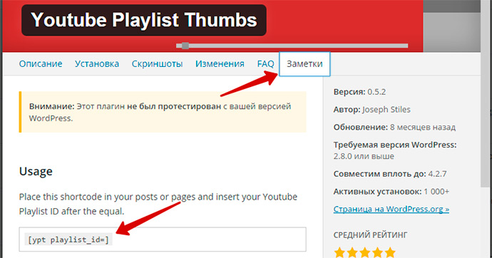 Youtube-Playlist-Thumbs-код