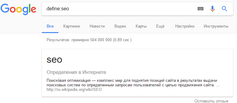 defineseo - Поиск в Google - Google Chrome