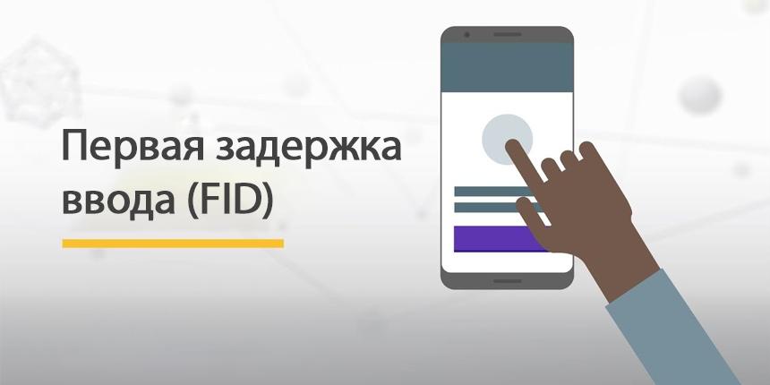 First input delay (FID) - Первая задержка ввода