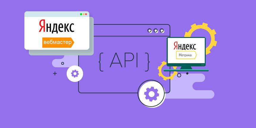Как получить API ключ для Яндекс.Метрика и Яндекс.Вебмастер
