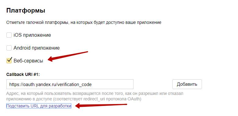 Подставить URL для разработки