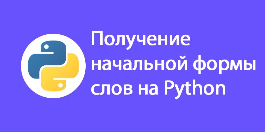 Получение начальной формы слов на Python