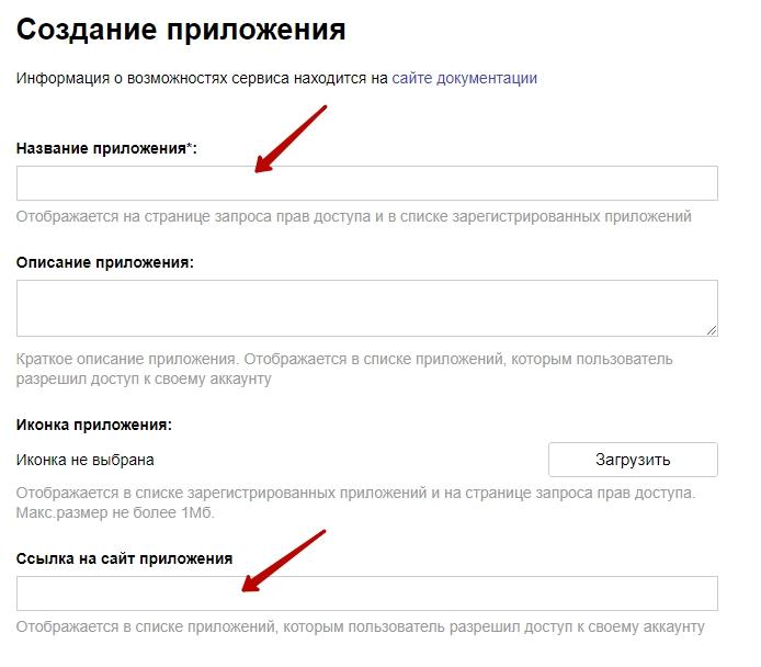 Ссылка на сайт приложения