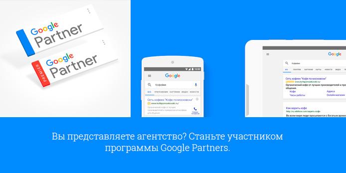 status-vedushhego-partnera-google-i-spetsializatsiya