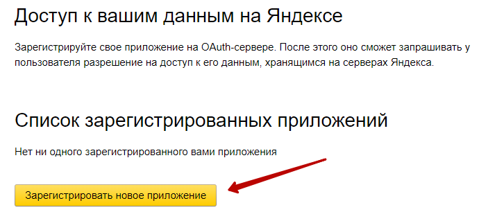 Зарегистрировать новое приложение